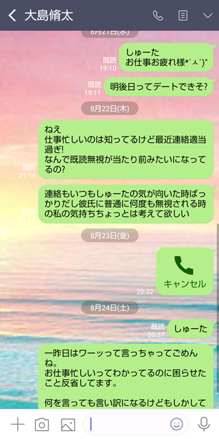 Lineで既読無視するときの会話