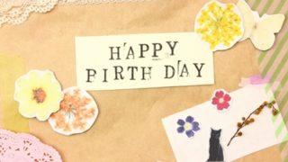 好きな人の誕生日にLineを送ること